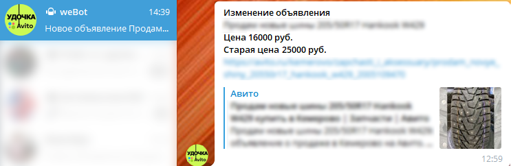 Парсер Авито Телеграм (Telegram) бот