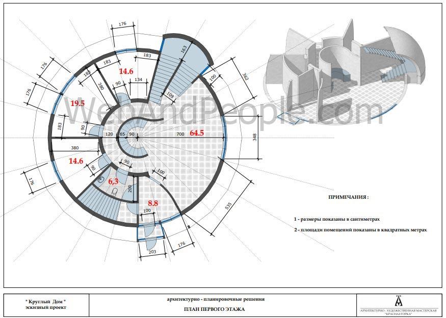 Круглый дом - план первого этажа
